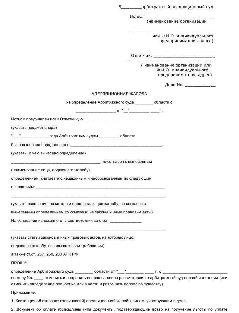 Подача апелляционной жалобы или представления