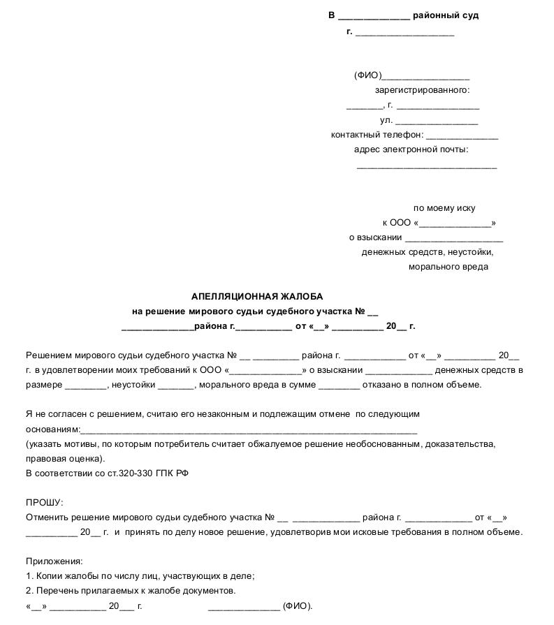 Образец апелляционной жалобы на решение мирового судьи в формате.doc