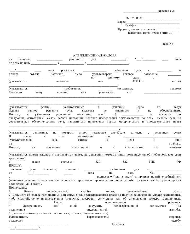 Заявление о возврате апелляционной жалобы по гражданскому делу