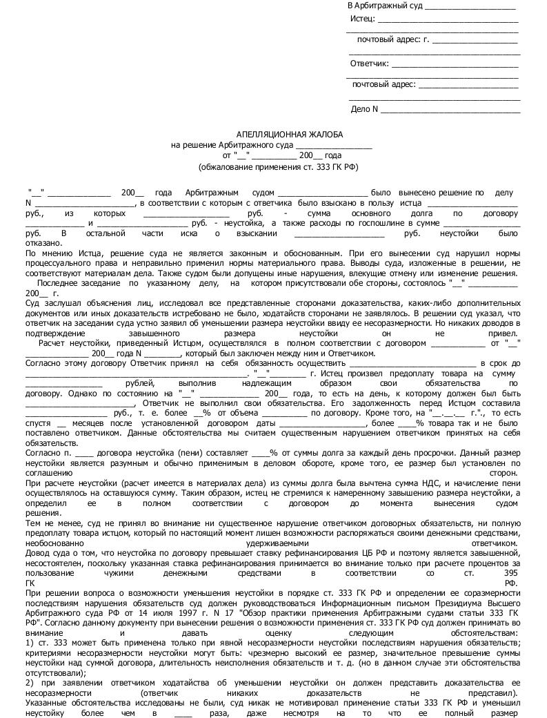 Образец арбитражной апелляционной жалобы _001