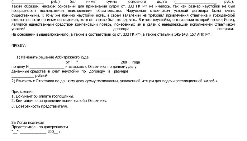 Образец арбитражной апелляционной жалобы _002