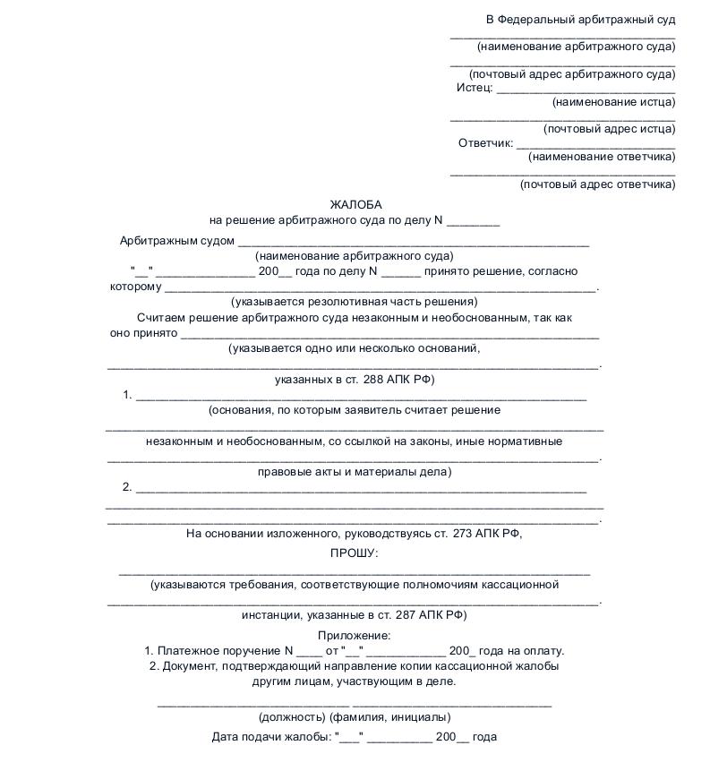 Основания к отмене кассации в арбитражном суде