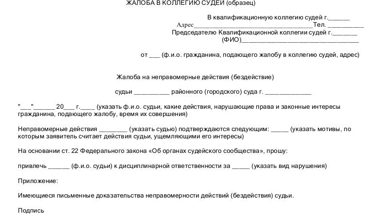 Апелляционная Жалоба По Административному Делу Образец