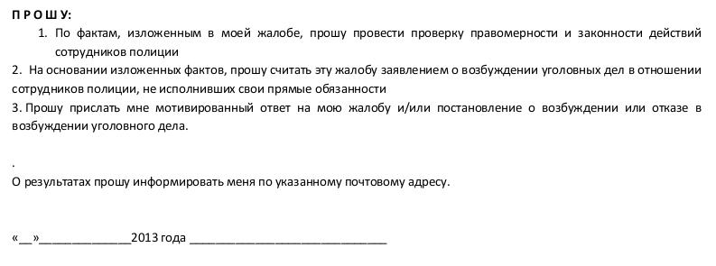 образец заявления начальнику полиции