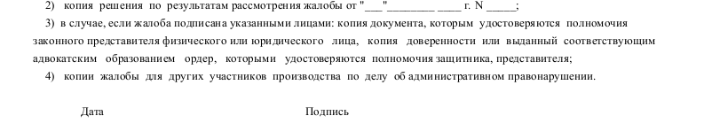 Образец жалобы в суд по админ делу _002