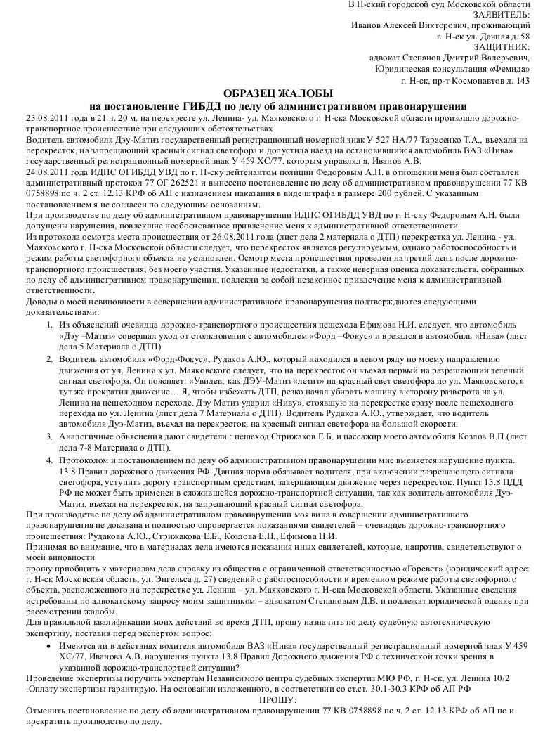Бланк протокола об административном правонарушении гибдд скачать