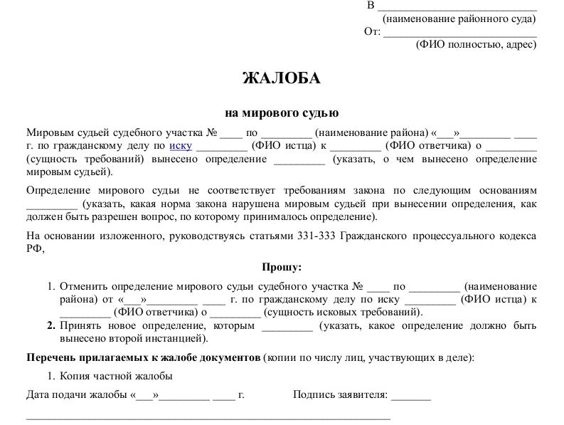Устав юридической фирмы образец 2014