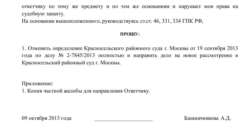 Образец жалобы на определение суда_002