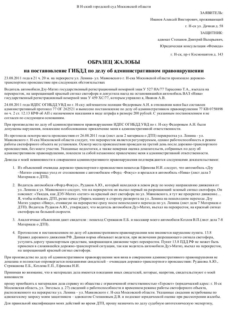 Образец жалобы на постановление ГИБДД_001
