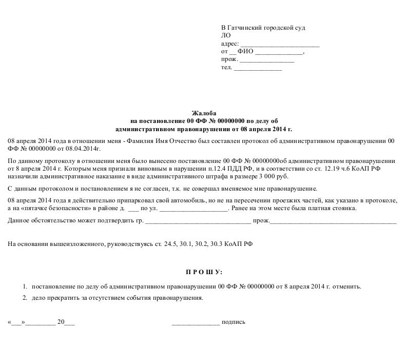 Научная статья административное правонарушение и его юридический состав