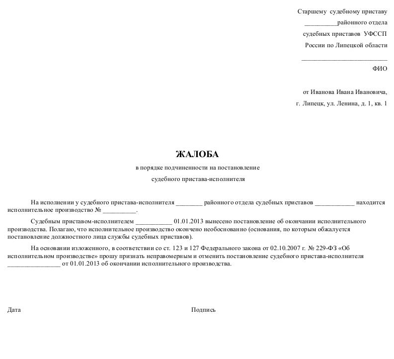 постановление документ образец