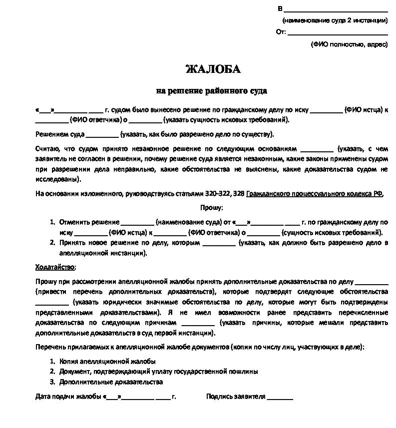Губернатор псковской области написать письмо