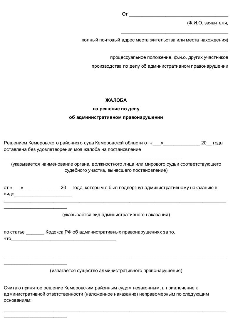 Как продлить прибывание в россии более 3 месяцев