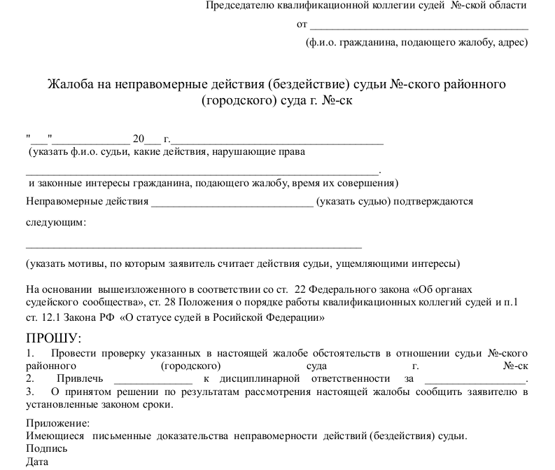 Образец расторжение договора по соглашению сторон по 223 фз