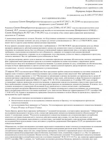 Образец кассационной жалобы по административному делу_001