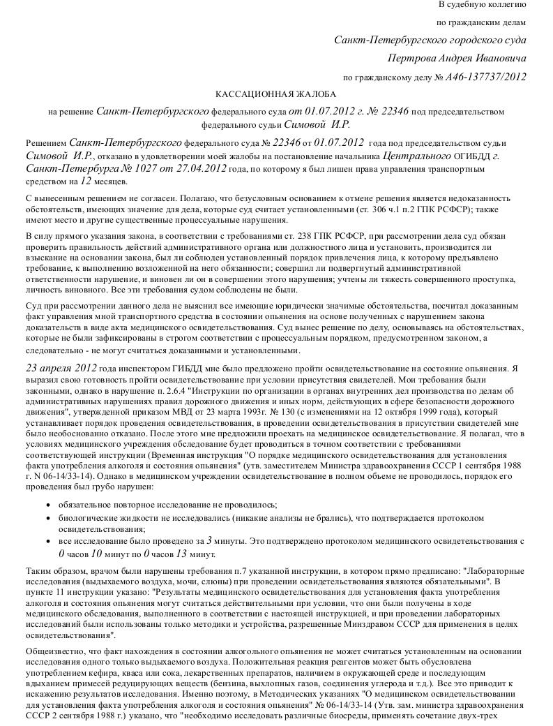 бланк постановления об административном правонарушени