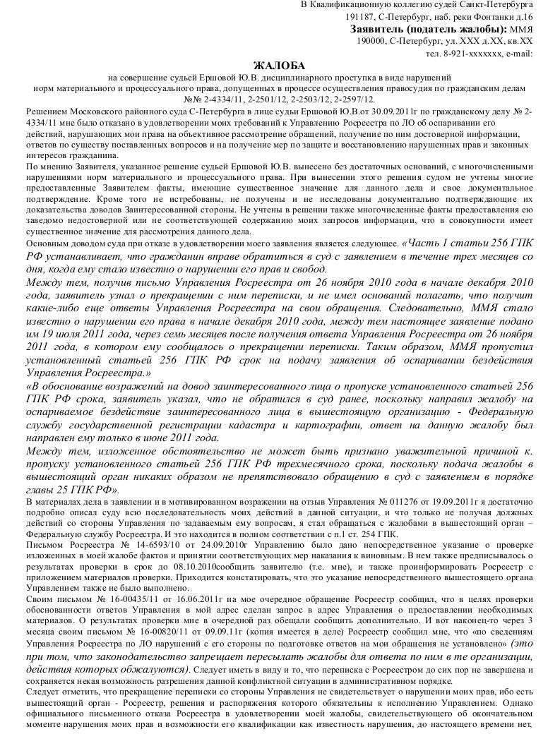 Судебное решение по жалобе потерпевших на незаконные действия бездействия)