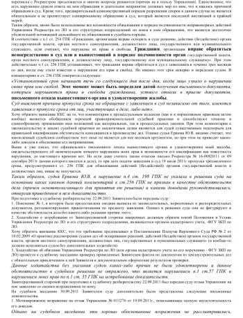 Образец квалификационной жалобы на судью_002