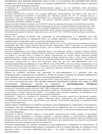 Образец квалификационной жалобы на судью_003