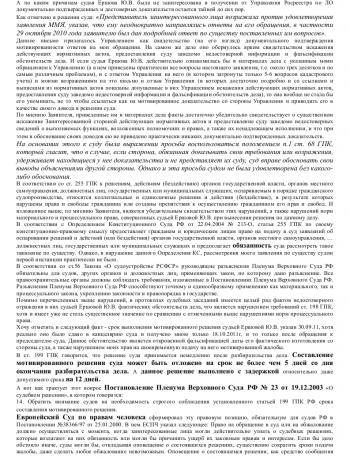 Образец квалификационной жалобы на судью_004