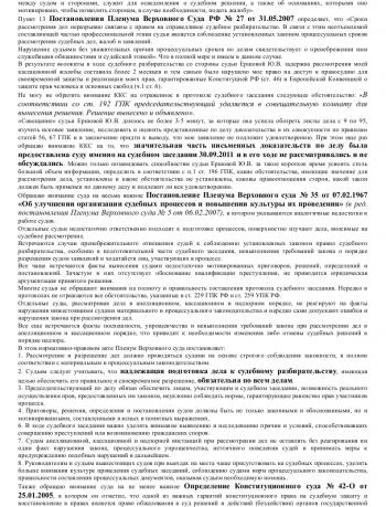 Образец квалификационной жалобы на судью_005