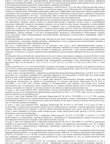 Образец квалификационной жалобы на судью_006