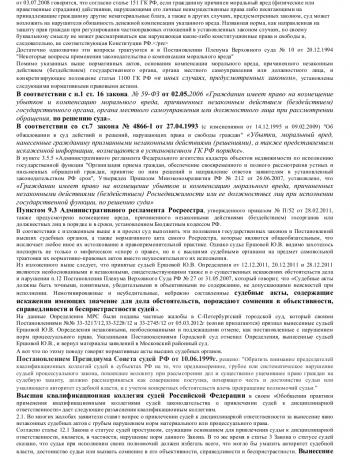 Образец квалификационной жалобы на судью_008
