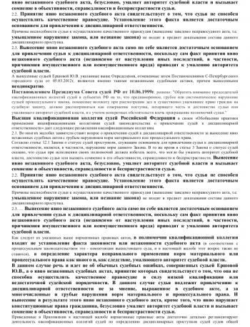 Образец квалификационной жалобы на судью_009