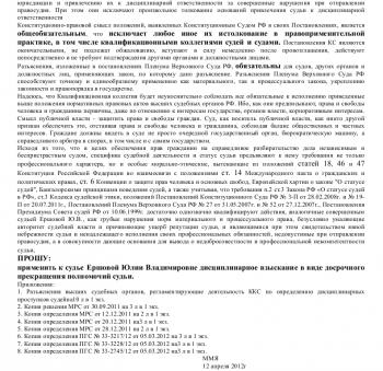 Образец квалификационной жалобы на судью_010