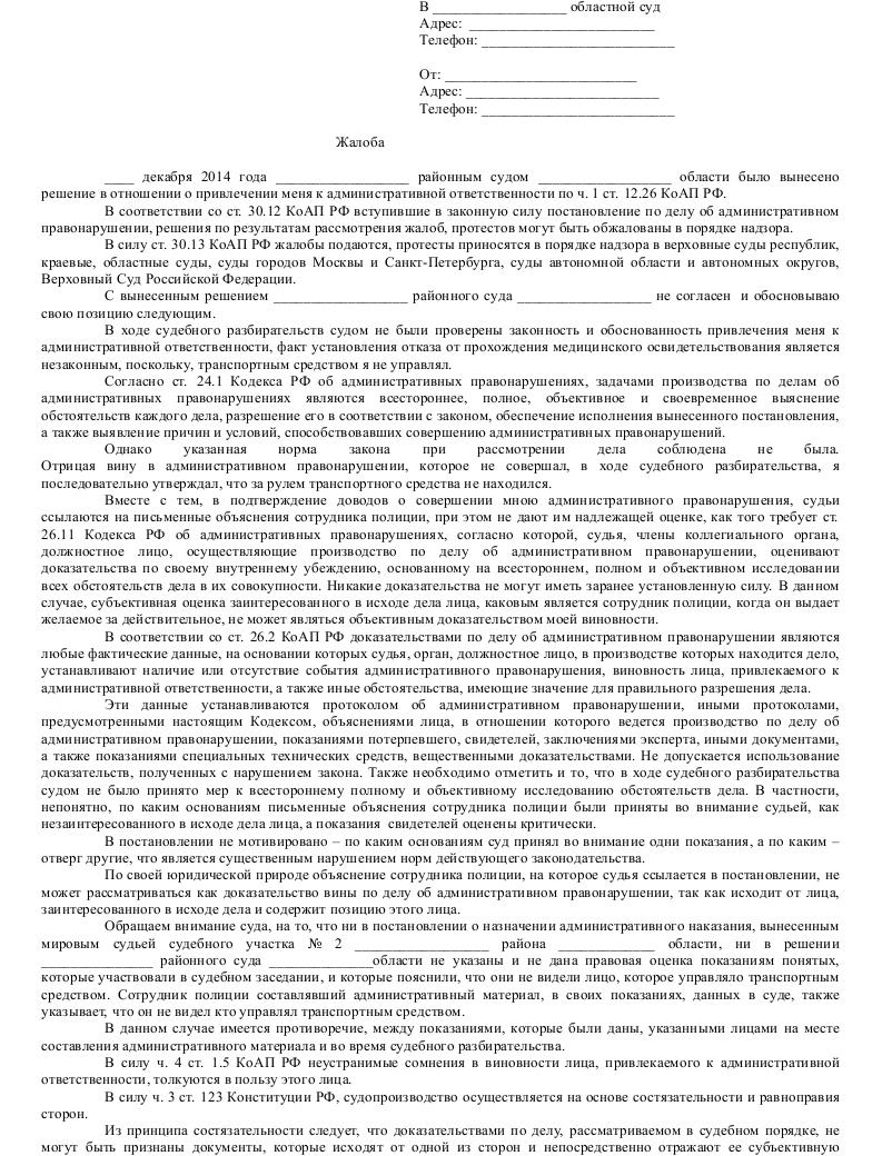 Производство в суде кассационной инстанции судебная практика