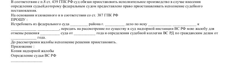 Образец надзорной жалобы по гражданскому делу_002