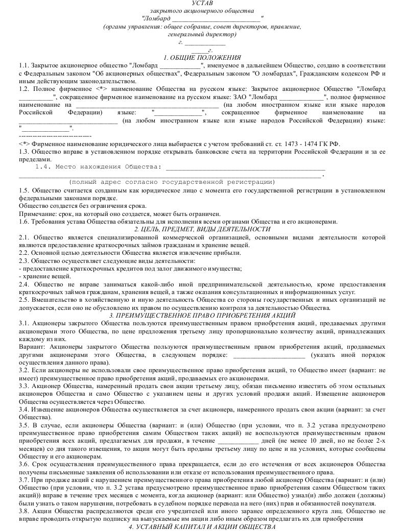 Образец устава ЗАО ломбарда_001