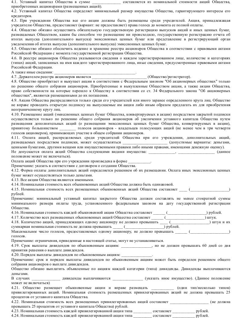 Образец устава ЗАО ломбарда_002