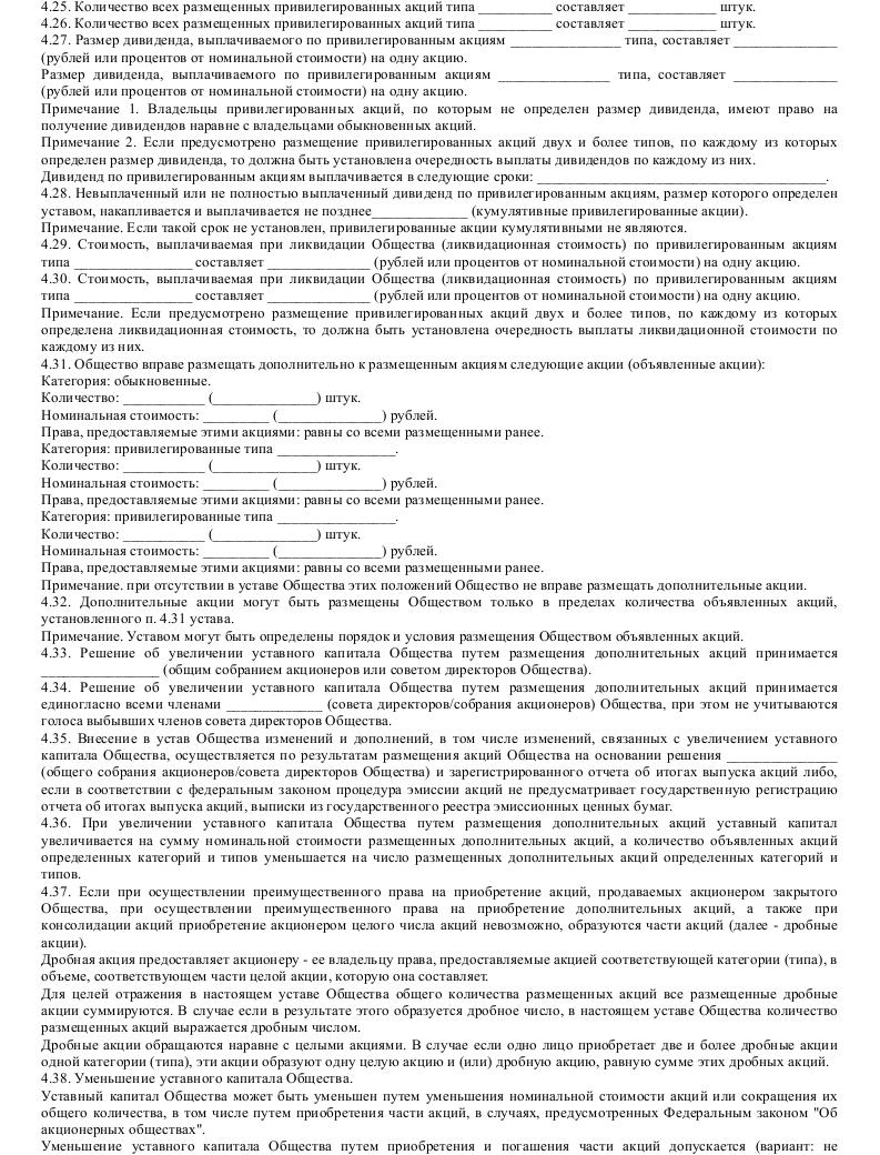 Образец устава ЗАО ломбарда_003