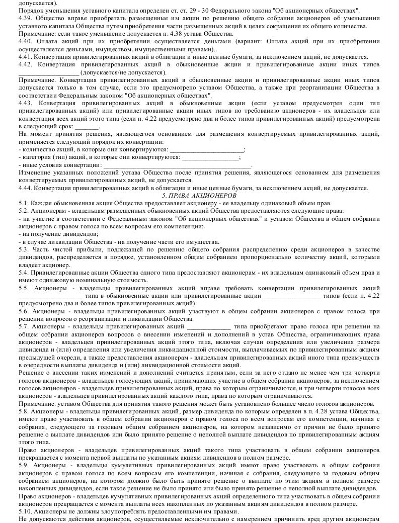 Образец устава ЗАО ломбарда_004
