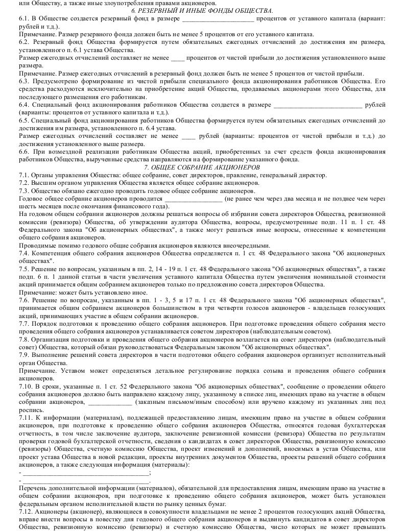 Образец устава ЗАО ломбарда_005