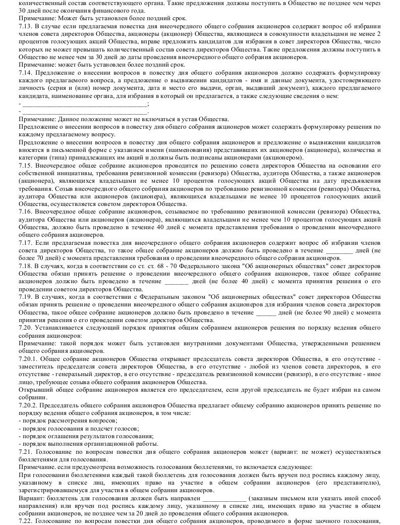 Образец устава ЗАО ломбарда_006