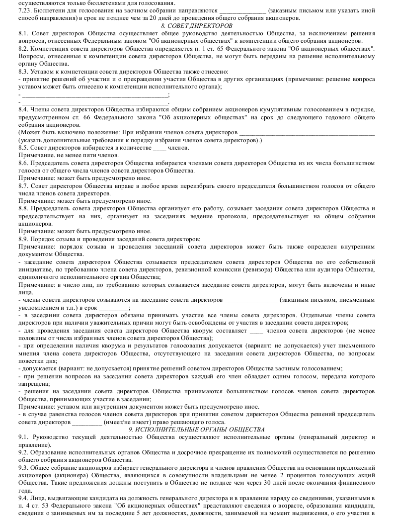Образец устава ЗАО ломбарда_007