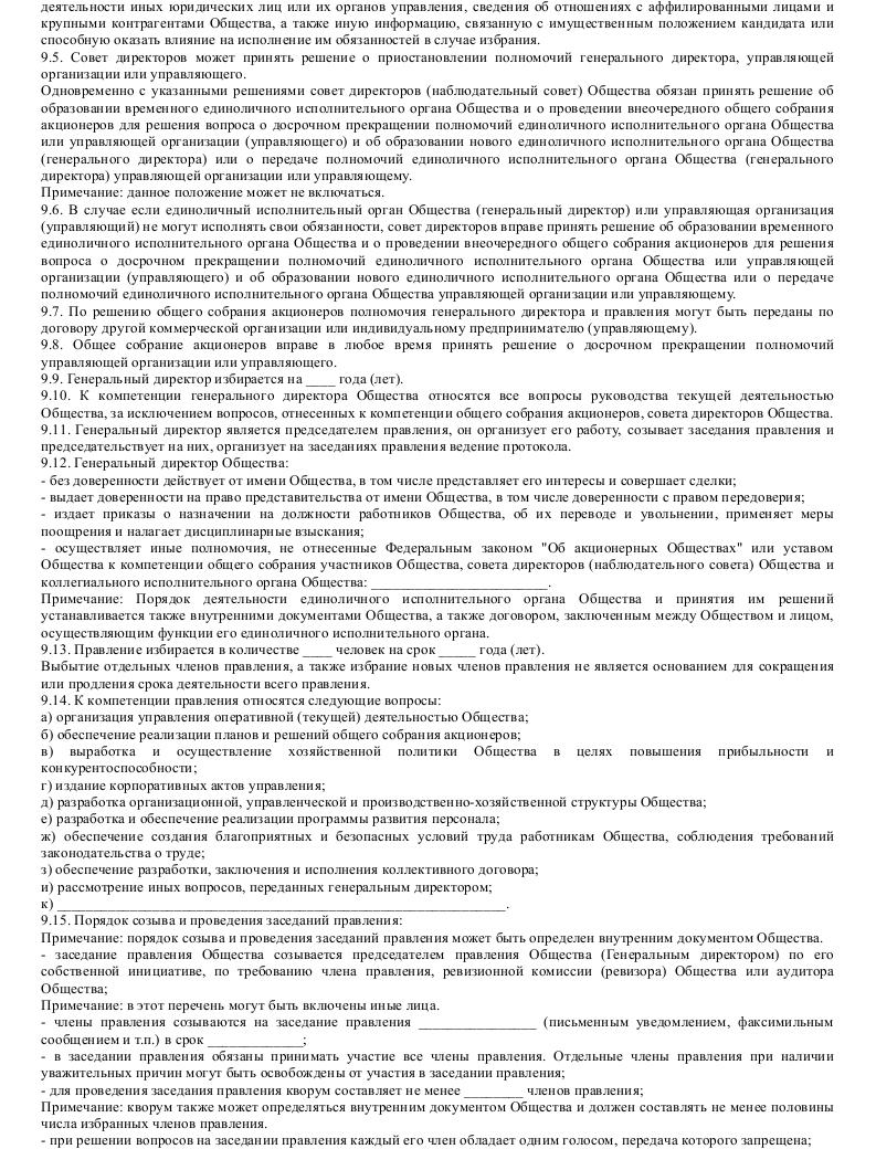 Образец устава ЗАО ломбарда_008