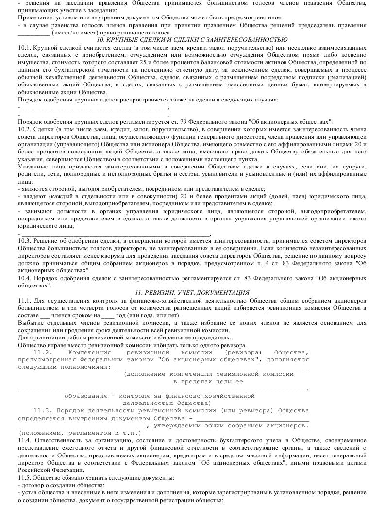 Образец устава ЗАО ломбарда_009