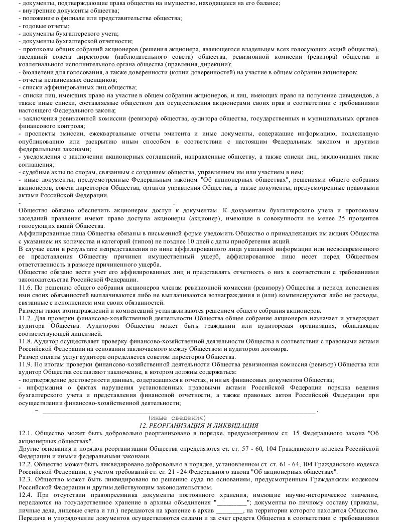 Образец устава ЗАО ломбарда_010