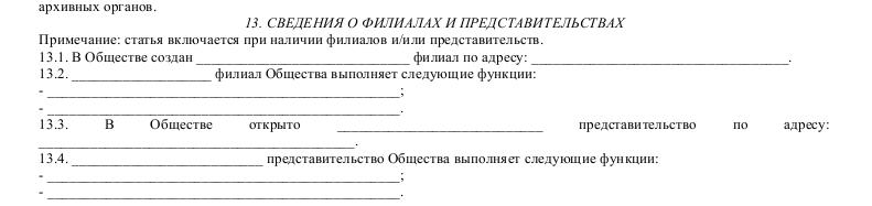 Образец устава ЗАО ломбарда_011