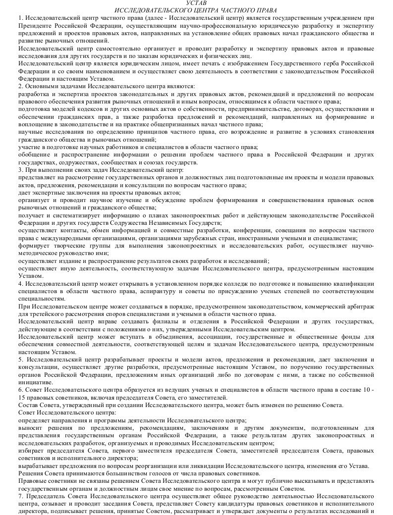 Образец устава Исследовательского центра частного права_001