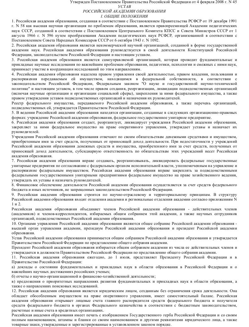 Образец устава Российской академии образования_001