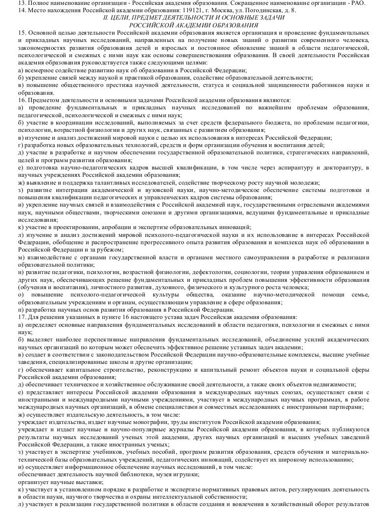 Образец устава Российской академии образования_002