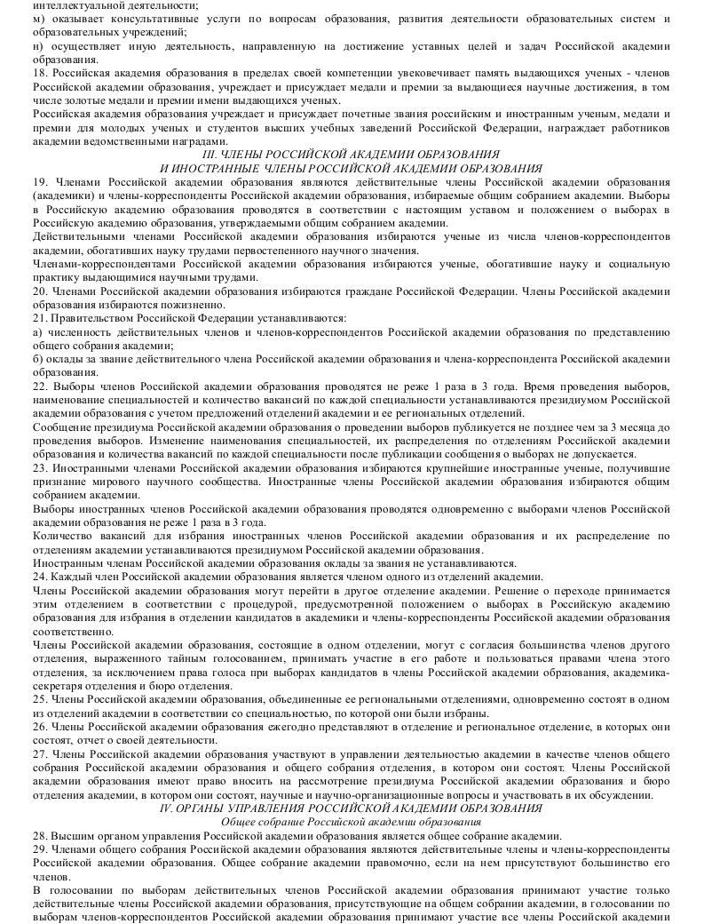 Образец устава Российской академии образования_003