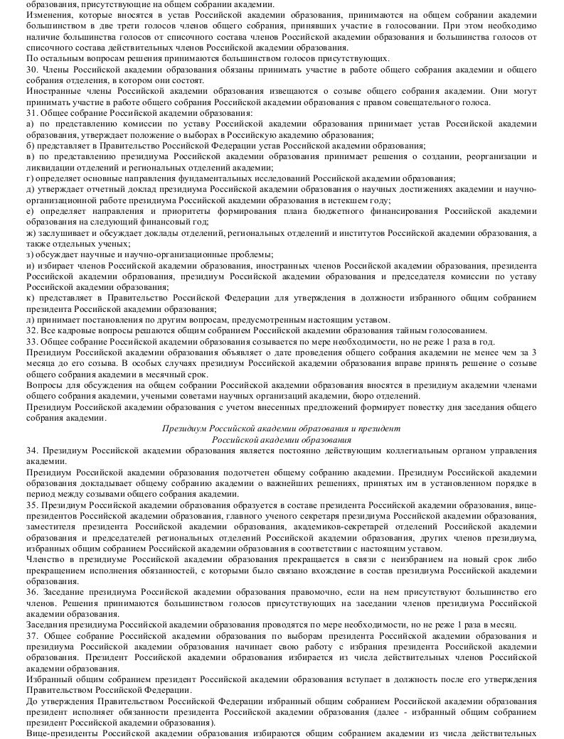 Образец устава Российской академии образования_004