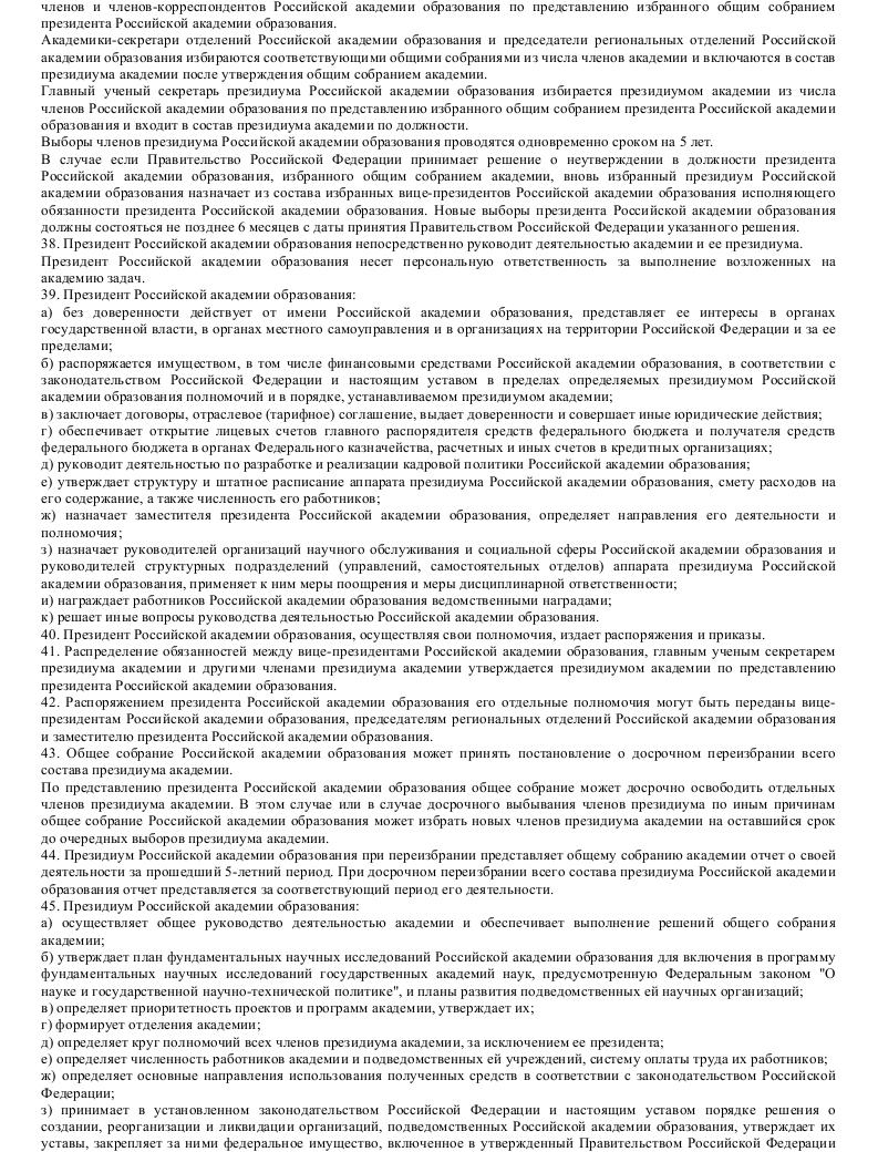 Образец устава Российской академии образования_005