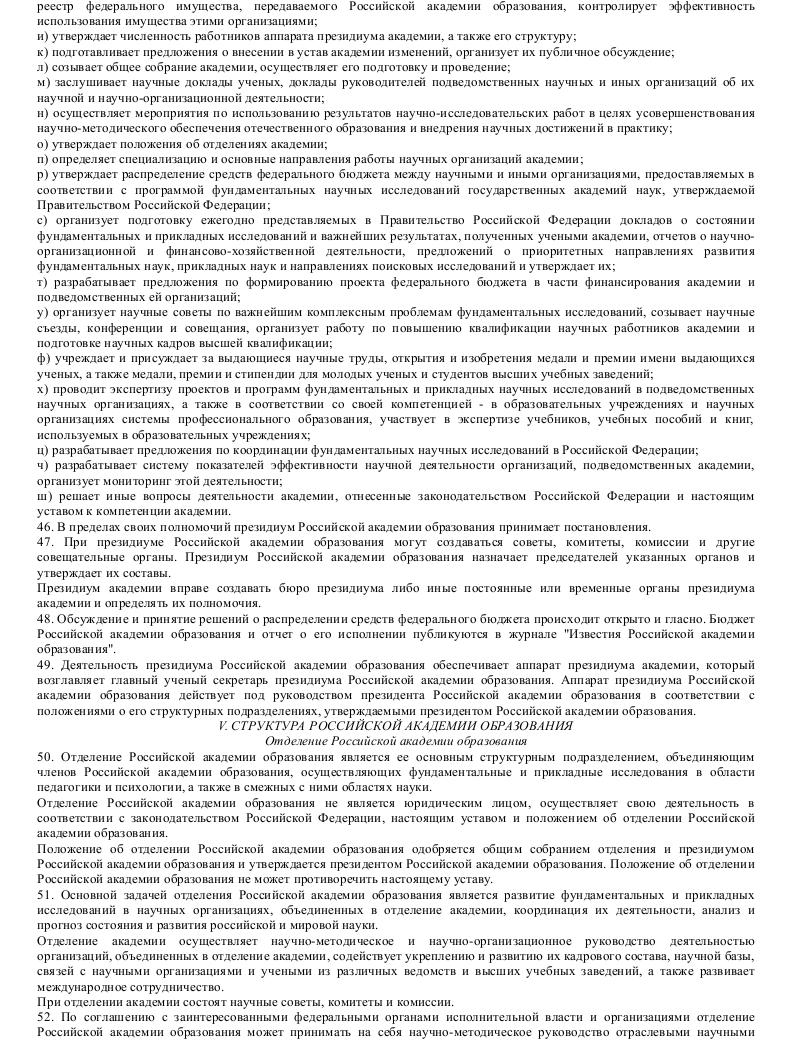 Образец устава Российской академии образования_006