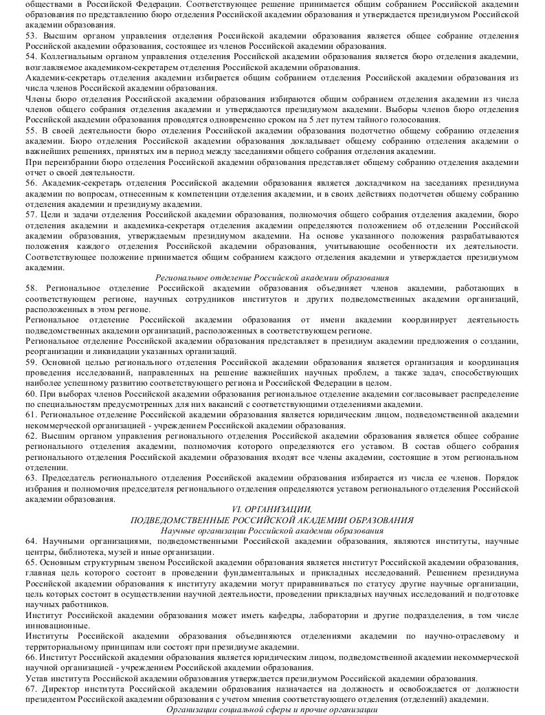 Образец устава Российской академии образования_007